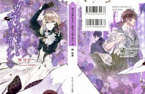 violet evergarden light novel
